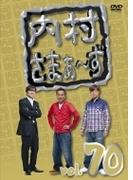 内村さまぁ~ず vol.70【DVD】