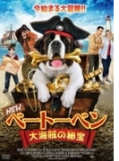 ベートーベン: 大海賊の秘宝【DVD】