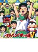 ブラバン!甲子園 V シンフォニックウインドオーケストラ21【CD】