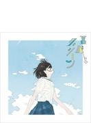 エバーグリーン 【ラバーバンド付き初回限定盤】