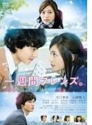 「一週間フレンズ。」【DVD】