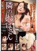官能草子 隣のおばさん【DVD】