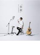 カバーアルバム 仮歌【CD】