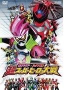 仮面ライダー×スーパー戦隊 超スーパーヒーロー大戦【DVD】