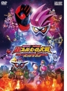 仮面ライダー×スーパー戦隊 超スーパーヒーロー大戦 コレクターズパック【DVD】 2枚組