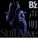 声明 / Still Alive 【B'z×UCC盤】【CDマキシ】