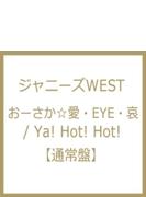おーさか☆愛・EYE・哀 / Ya! Hot! Hot! 【通常盤】