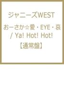 おーさか☆愛・EYE・哀 / Ya! Hot! Hot! 【通常盤】【CDマキシ】