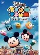 ディズニー ツムツム【DVD】