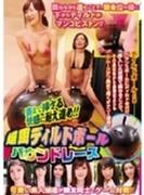 奥まで挿さる快感に耐え進め!!超固ディルドボールバウンドレース【DVD】