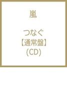 つなぐ【CDマキシ】