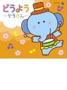 コロムビアキッズパック どうよう~ぞうさん~【CD】