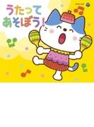 コロムビアキッズパック うたってあそぼう!【CD】