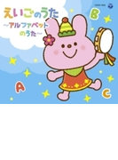コロムビアキッズパック えいごのうた~アルファベットのうた~【CD】