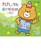 コロムビアキッズパック 九九のうた・県庁所在地のうた【CD】
