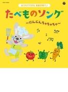 コロムビアキッズ おうちでできる音楽子育て たべものソング ・にんじんちゃちゃちゃ・【CD】