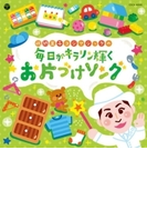 コロムビアキッズ 毎日がキラリン輝く お片付けソング【CD】