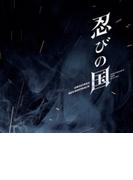 映画「忍びの国」オリジナル・サウンドトラック【CD】