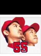 55 【初回生産限定盤】(+DVD)