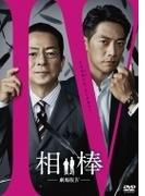 相棒 -劇場版IV- 首都クライシス 人質は50万人! 特命係 最後の決断 Dvd通常版【DVD】