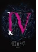 相棒 -劇場版IV- 首都クライシス 人質は50万人! 特命係 最後の決断 Blu-ray豪華版 (+dvd)【ブルーレイ】