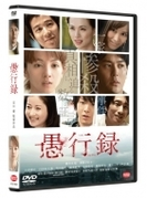 愚行録 DVD【DVD】