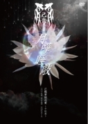 己龍単独巡業千秋楽「月嘩睡敲」~二〇一七年一月十五日 NHKホール~ 【初回限定盤】【DVD】
