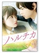 ハルチカ【DVD】