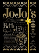 ジョジョの奇妙な冒険 第3部 スターダストクルセイダース エジプト編 Blu-ray Box【ブルーレイ】 4枚組