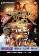 新日本プロレス大作戦 Vol.2【DVD】