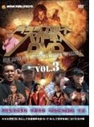 新日本プロレス大作戦 Vol.3【DVD】