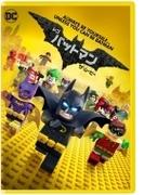 【初回仕様】レゴ(R)バットマン ザ・ムービー(デジタルコピー付)【DVD】