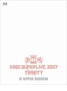 KING SUPER LIVE 2017 TRINITY【ブルーレイ】