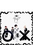○と× 【初回限定盤】(+DVD)