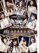 """東京パフォーマンスドール ダンスサミット""""DREAM CRUSADERS""""~最高の奇跡を、最強のファミリーとともに!~ at 中野サンプラザ 2017.3.26【DVD】"""