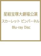 星組宝塚大劇場公演 スカーレット ピンパーネル【ブルーレイ】