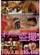 女性限定ビジネスホテル オナニー盗撮!! 初流出裏映像!巨乳OL厳選10人4時間【DVD】