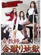 女教師金蹴り地獄【DVD】