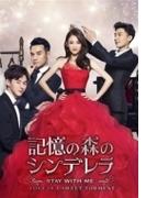 記憶の森のシンデレラ ~stay with me~ Dvd-box 2【DVD】 7枚組