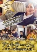 アントラージュ ~スターの華麗なる人生~ Dvd-box 1【DVD】 6枚組