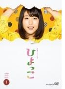連続テレビ小説 ひよっこ 完全版 DVD BOX1【DVD】 3枚組