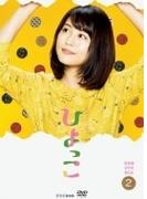 ひよっこ 完全版 Dvd Box2【DVD】 5枚組