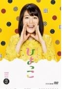 連続テレビ小説 ひよっこ 完全版 DVD BOX3【DVD】 5枚組