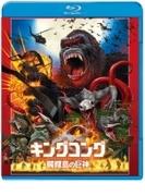 【初回仕様】キングコング:髑髏島の巨神 ブルーレイ&DVDセット(2枚組/デジ タルコピー付)【ブルーレイ】