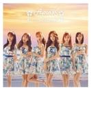 もっとGO!GO! 【初回生産限定盤B】 (CD+DVD)【CDマキシ】