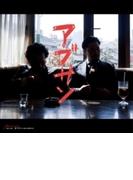 アブサン 2014~2017【CD】