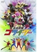 仮面戦隊ゴライダー【DVD】