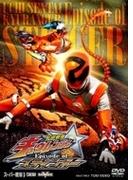 宇宙戦隊キュウレンジャー Episode Of スティンガー【DVD】