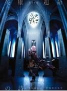 英雄 運命の詩【初回生産限定盤】【CDマキシ】 2枚組