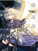 英雄 運命の詩【期間生産限定盤/アニメ盤】